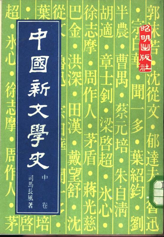 司马长风《中国新文学史》1.png
